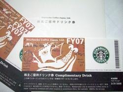 スタバ優待券2007