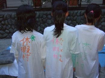 休暇村2008シャツ
