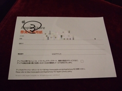 iLife'06コンテスト投票用紙