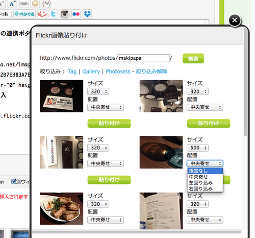 SeesaaでFlickr画像挿入
