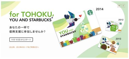 「for TOHOKU」スターバックスカード