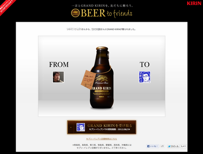 スクリーンショット 2012-07-06 1.47.56.png