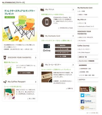 スクリーンショット 2013-08-20 12.59.41.png