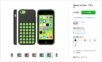 iPhone 5c Case Black