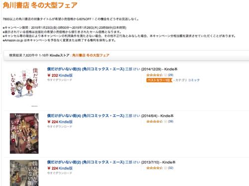 2015 Kindle 角川書店 冬の大型フェア
