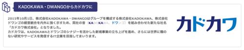 株式会社カドカワ