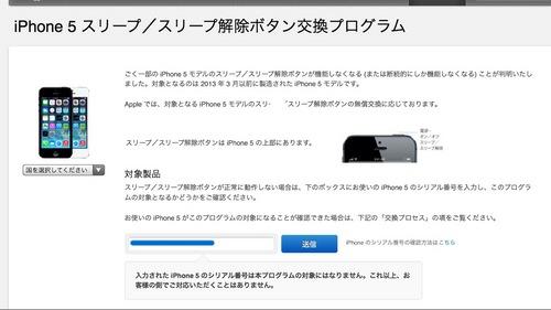 iphone5-sleepwakebutton