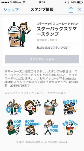 Starbucks LINE Stamp Summer 2015