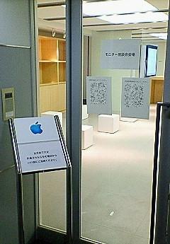 アップル本社入口