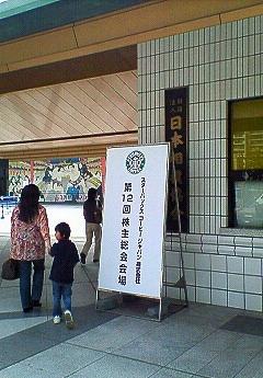 株主総会入口