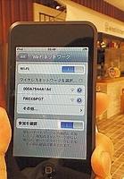 カフェでiPod touch