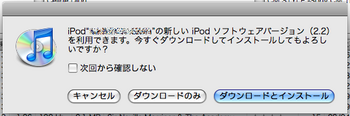 iPodtouch2.2-1.png