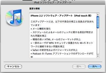 iPodtouch2.2-2.png