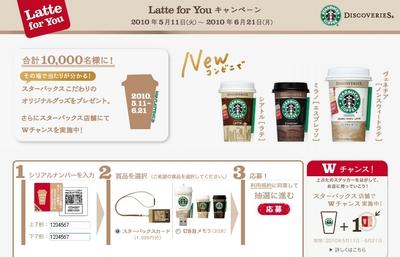 latte4u1.jpg