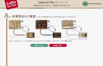 latte4u2.jpg