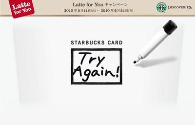 latte4u3.jpg