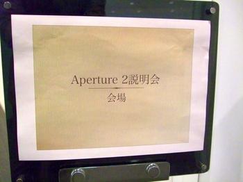 Apertuer2説明会