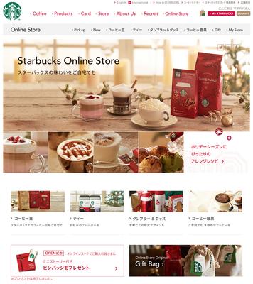 Starbucks Online Store 20131104