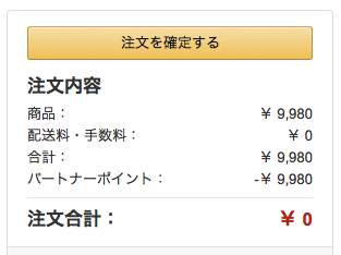 スクリーンショット 2013-09-09 2.52.26.png