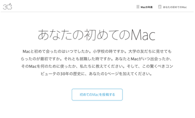 Mac30-years