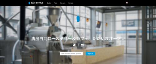 blue bottle coffee kiyosumi 2015