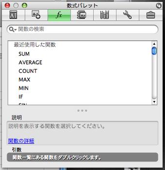 Excel2008-3.png