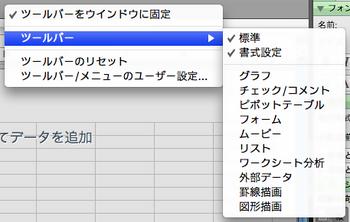 Excel2008-5.png