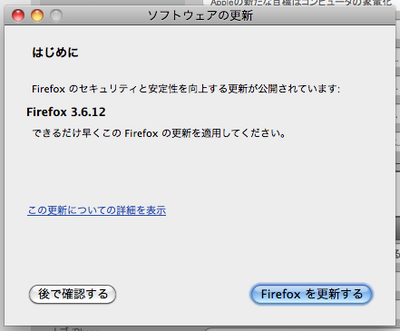 Firefox3612-1.png