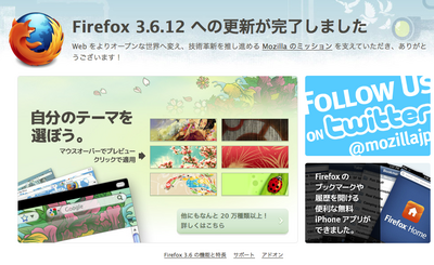 Firefox3612-2.png