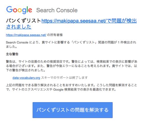 Google Search Consoleパンくずリスト問題