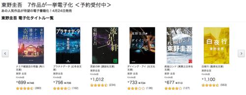 東野圭吾Kindle