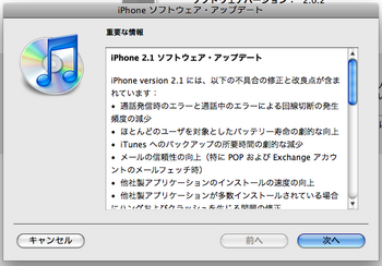 iPhone2.1-2.png