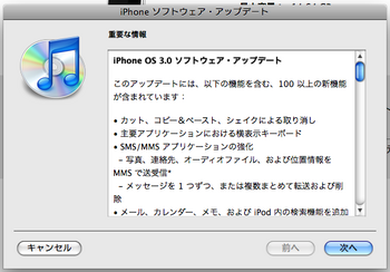iPhoneOS30-02.png