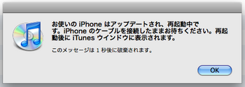 iPhoneOS30-14.png