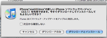 iPhoneOS301-1.png