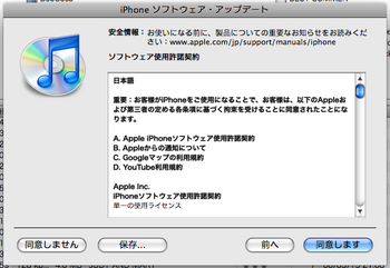 iPhoneOS301-3.png