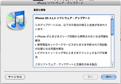 iPhoneOS312-2.png
