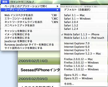 iPhoneSeesaa1.png