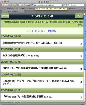 iPhoneSeesaa2.png