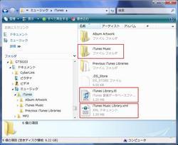 iTunesVista.jpg
