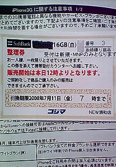 iPhone整理券